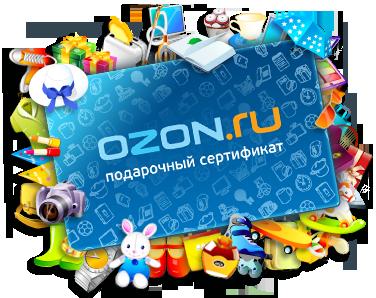 Подарочный Сертификат OZON.ru!