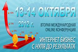 """Вторая международная online конференция """"Интернет бизнес с нуля до результата"""""""