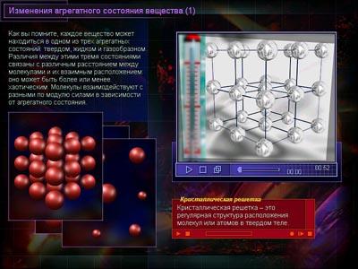 Физика в школе: Молекулярная структура материи. Внутренняя энергия