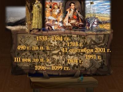 Самые умные: Вопросы по истории (Интерактивный DVD)