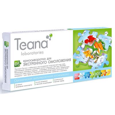 Криосыворотка для экстренного омоложения D5, 10 ампул (Teana)