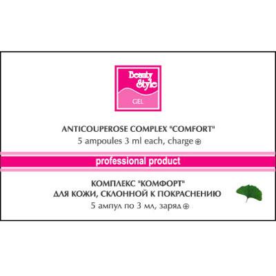 """Противокуперозный комплекс """"Комфорт"""", 5 ампул ( 4515001 )"""