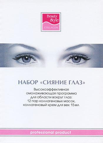 Beauty Style Набор масок и крем для области вокруг глаз Сияние Глаз, 12 шт