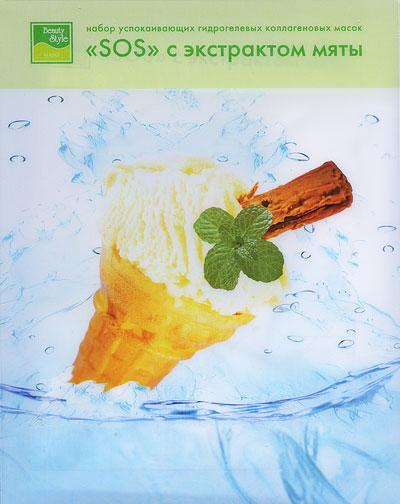 """Набор успокаивающих гидрогелевых коллагеновых масок """"SOS"""" с экстрактом мяты, 6 шт ( 4501502 )"""