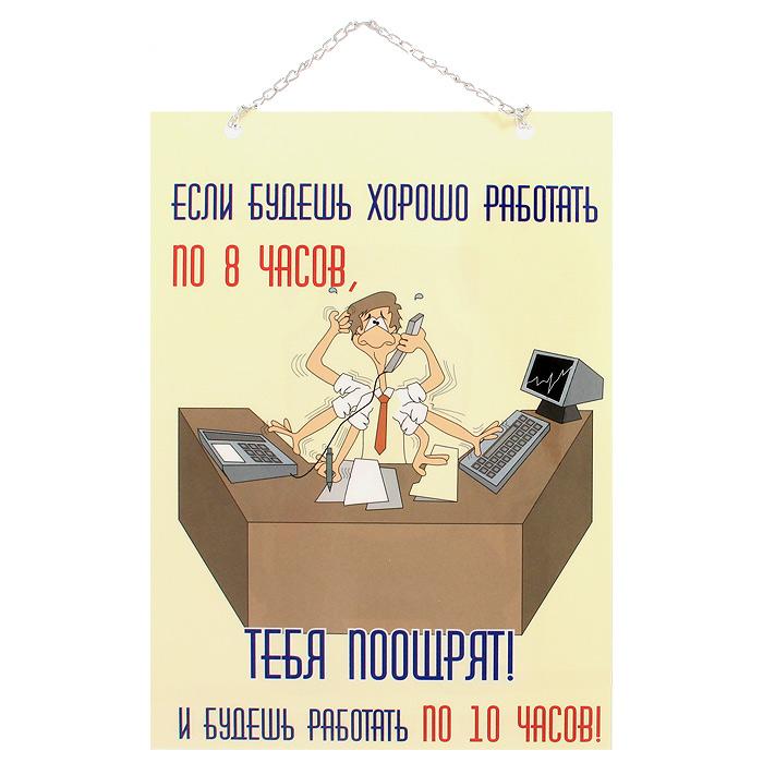 Плакат на день рождения шефу