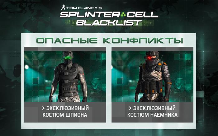 Tom Clancy\'s Splinter Cell: Blacklist