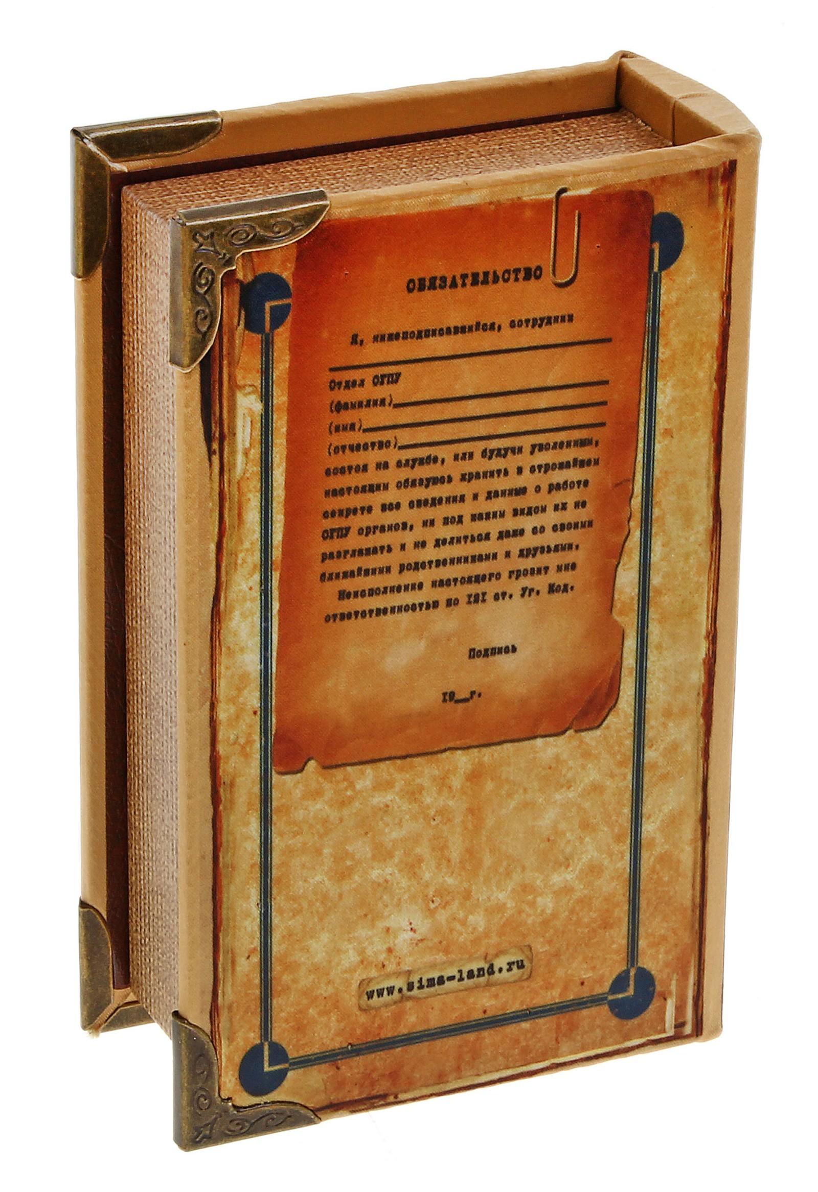 "Шкатулка-книга ""Дело совершенной секретности"""