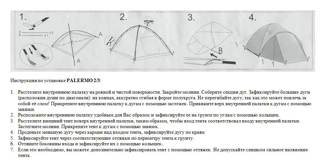"""Палатка четырехместная Trek Planet """"Palermo 4"""", цвет: синий ( 70166 )"""