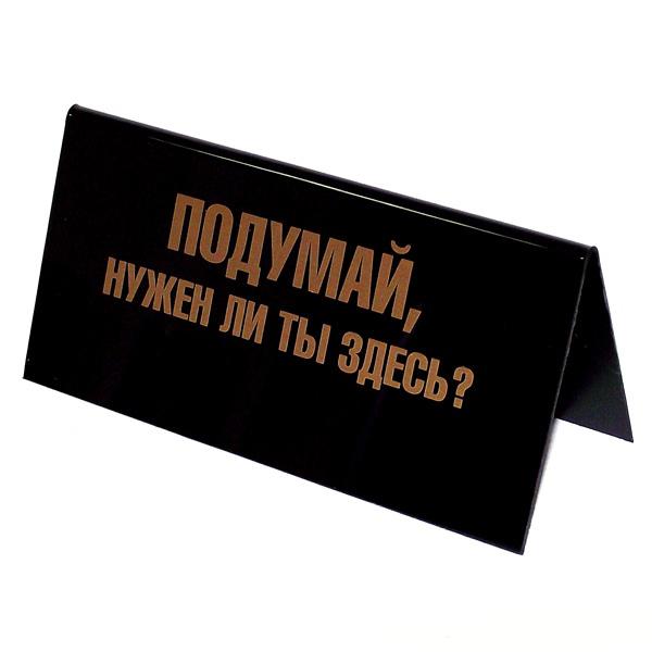 """Табличка на стол """"Любишь свободу"""". 94541"""