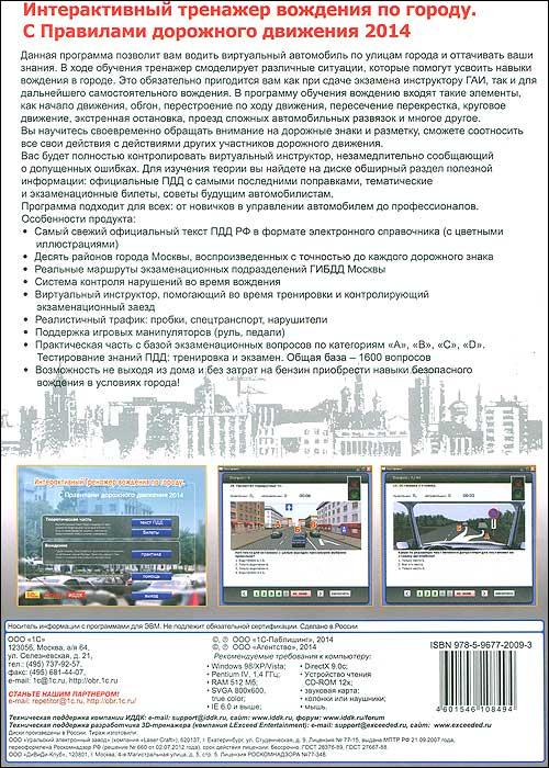 Интерактивный тренажер вождения по городу. ПДД 2014