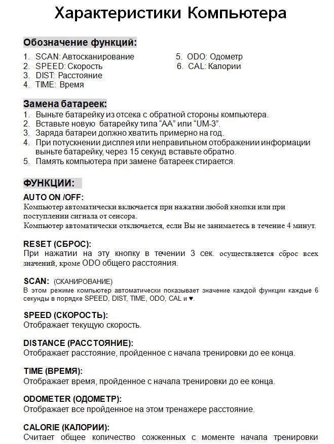 "Велотренажер Sport Elit ""SE-300"" ( SE-300 )"