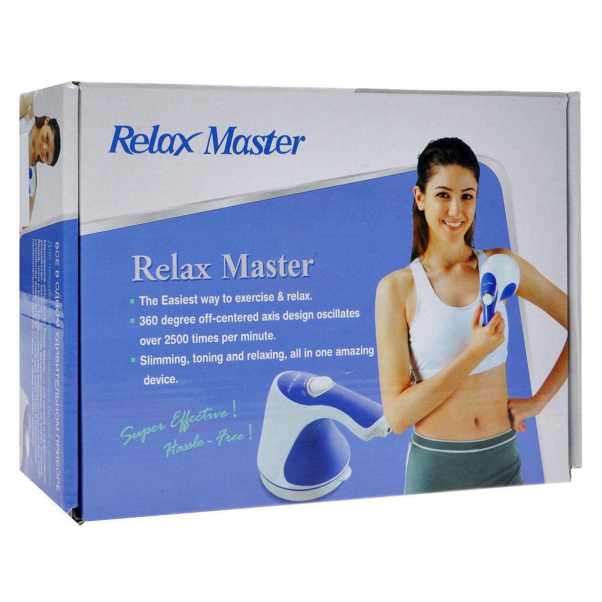 """Массажер """"Relax Master"""""""
