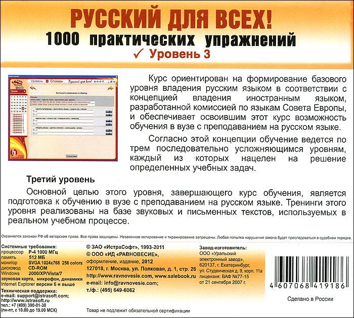 Русский для всех! 1000 практических упражнений. Уровень 3