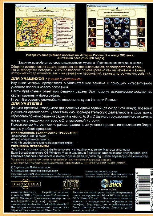Витязь на распутье. Интерактивный задачник по истории России IX-XIX вв.