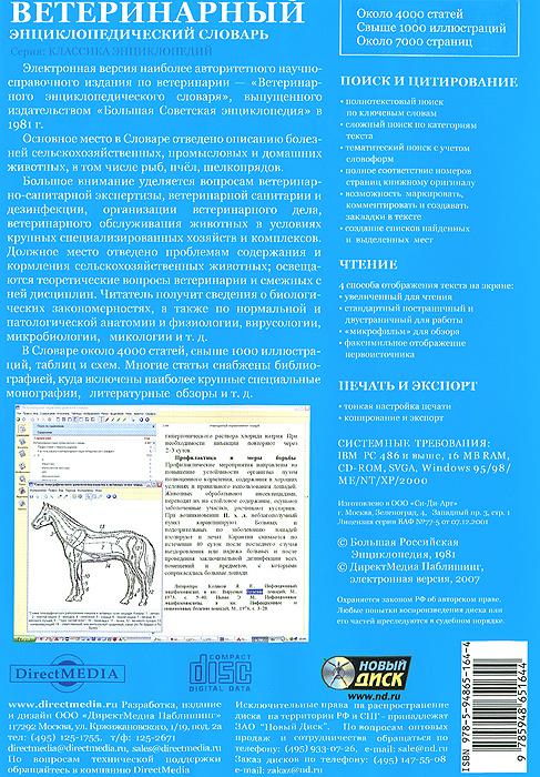 Ветеринарный энциклопедический словарь