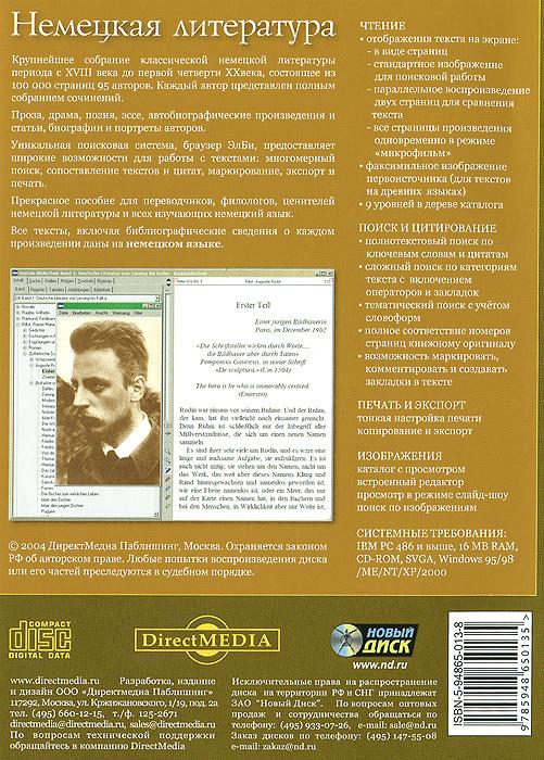 Немецкая литература от Лессинга до Кафки