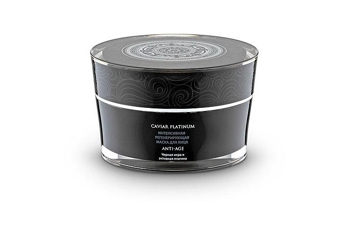 Natura Siberica Маска для лица Caviar Platinum. Anti-Age, интенсивная, регенерирующая, 50 мл