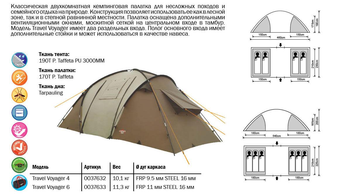 Палатка Campack Tent Travel Voyager 4