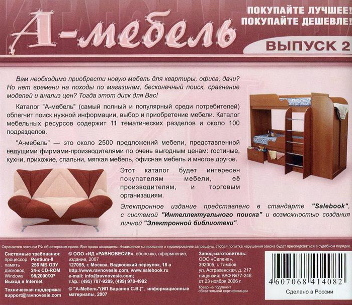"""Каталог мебели """"А-Мебель"""". Выпуск 2"""
