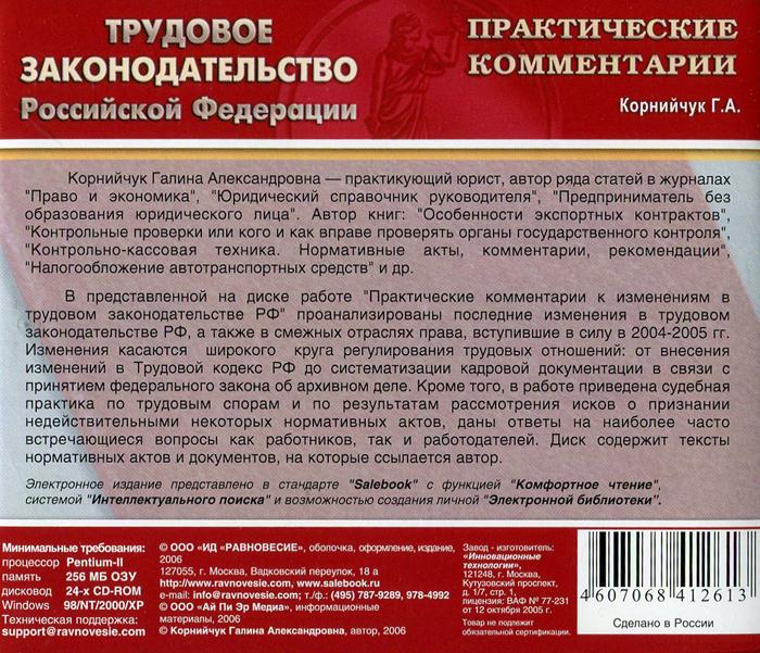 Трудовое законодательство РФ. Практические комментарии
