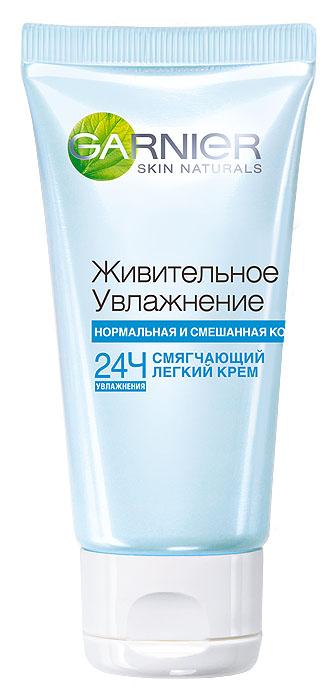 Garnier Крем для лица Живительное Увлажнение, смягчающий, для нормальной и смешанной кожи, 50 мл