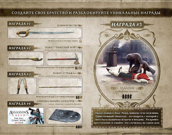 Assassin\'s Creed: Единство