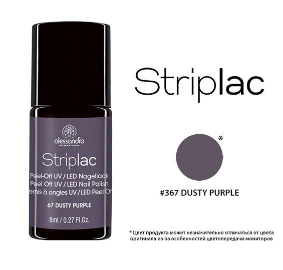 Alessandro Гель-лак Striplac для ногтей, тон №67 Dusty Purple, цвет: пурпурный, 8 мл