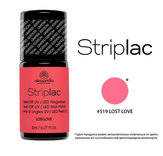 Alessandro Гель-лак Striplac для ногтей, тон Lost Love, цвет: розовый, 8 мл