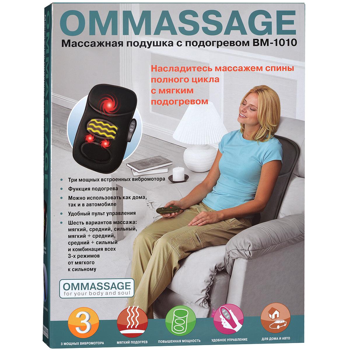 Массажная подушка для спины Ommassage BM-1010 ( 402-033A01 )