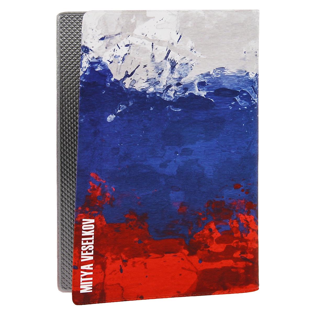 Обложка для автодокументов Флаг Российской Федерации. AUTOZAM293 ( AUTOZAM293 )