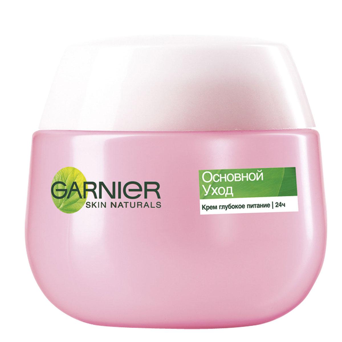 Garnier Крем для лица Основной Уход, Глубокое питание, для сухой и чувствительной кожи, 50 мл