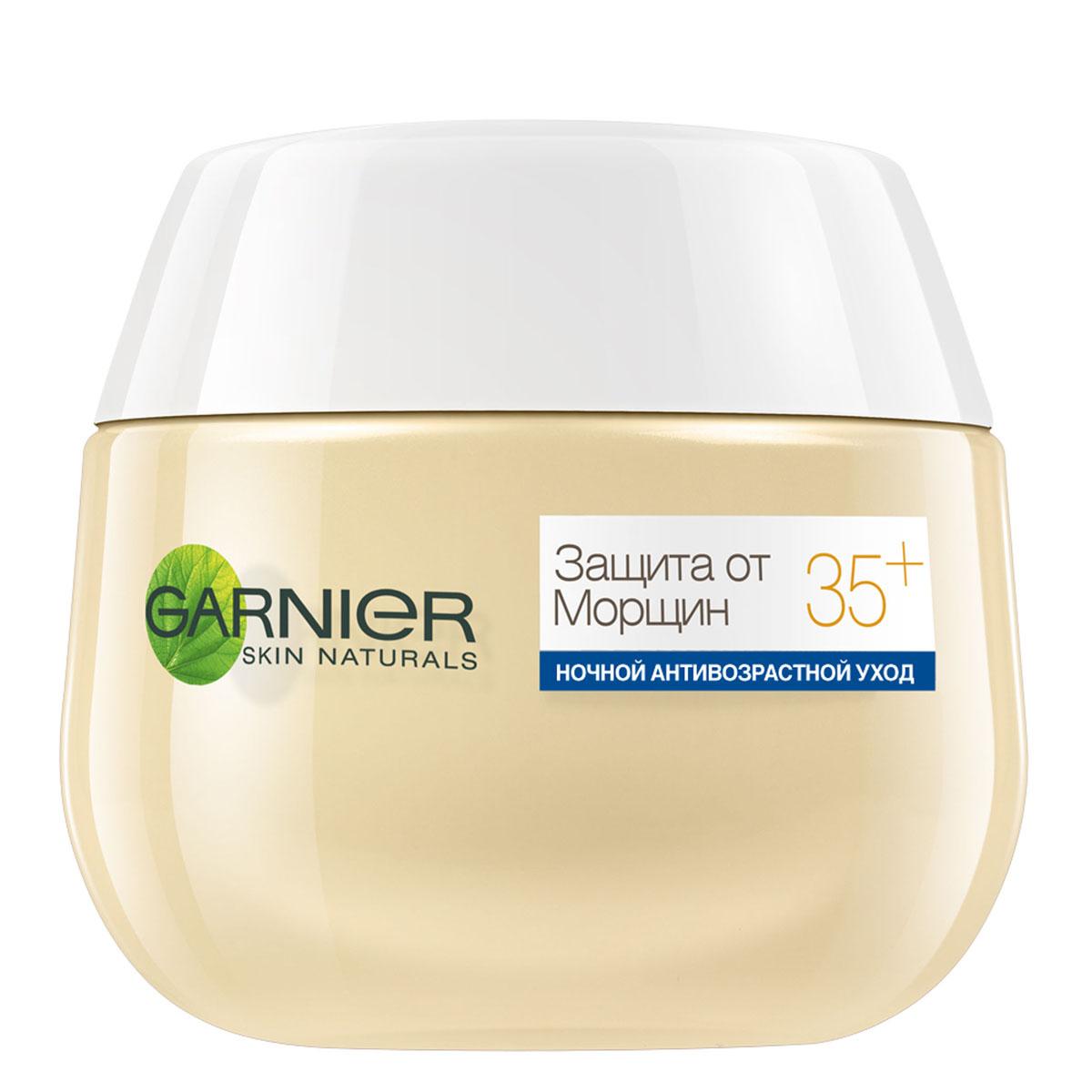Garnier Крем для лица Антивозрастной Уход, Защита от морщин 35+, ночной, 50 мл