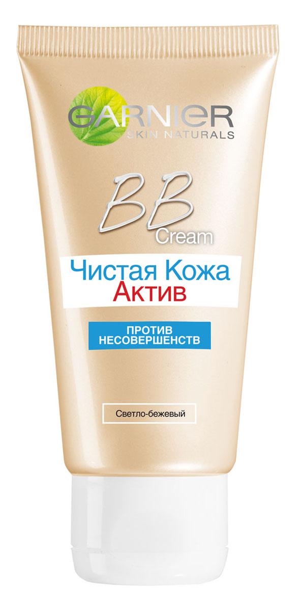 """Garnier BB Крем 5-в-1 """"Чистая Кожа Актив"""", для жирной кожи, склонной к появлению прыщей, светло-бежевый, 50 мл ( C5501401 )"""