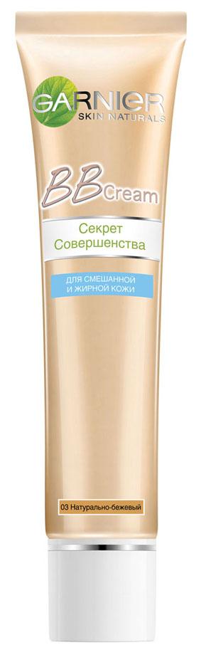 """Garnier ВВ Крем """"Секрет Совершенства"""", натурально-бежевый, SPF 20, для смешанной и жирной кожи 40 мл ( C4366000 )"""