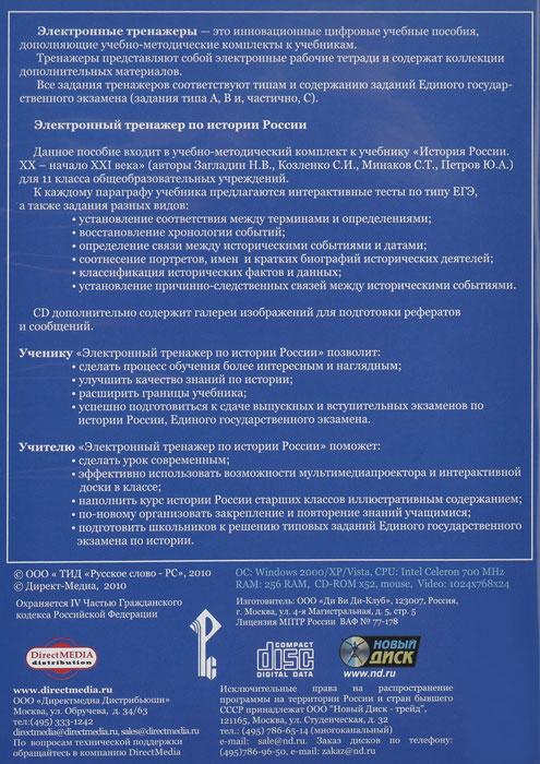 Тренажер по истории России. XX - начало XXI века