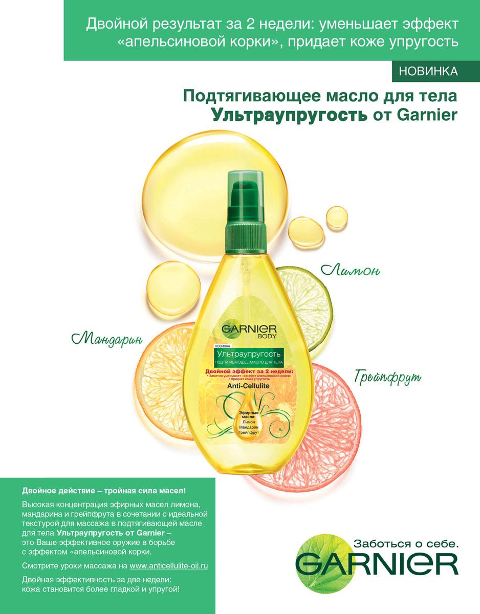 Garnier Масло для тела Ультраупругость, придает коже упругость, антицеллюлитное, с эфирными маслами, подходит для массажа, 150 мл