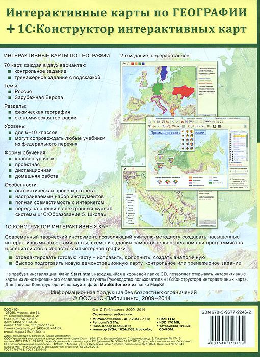 Интерактивные карты по географии + 1С:Конструктор интерактивных карт. 2-е издание