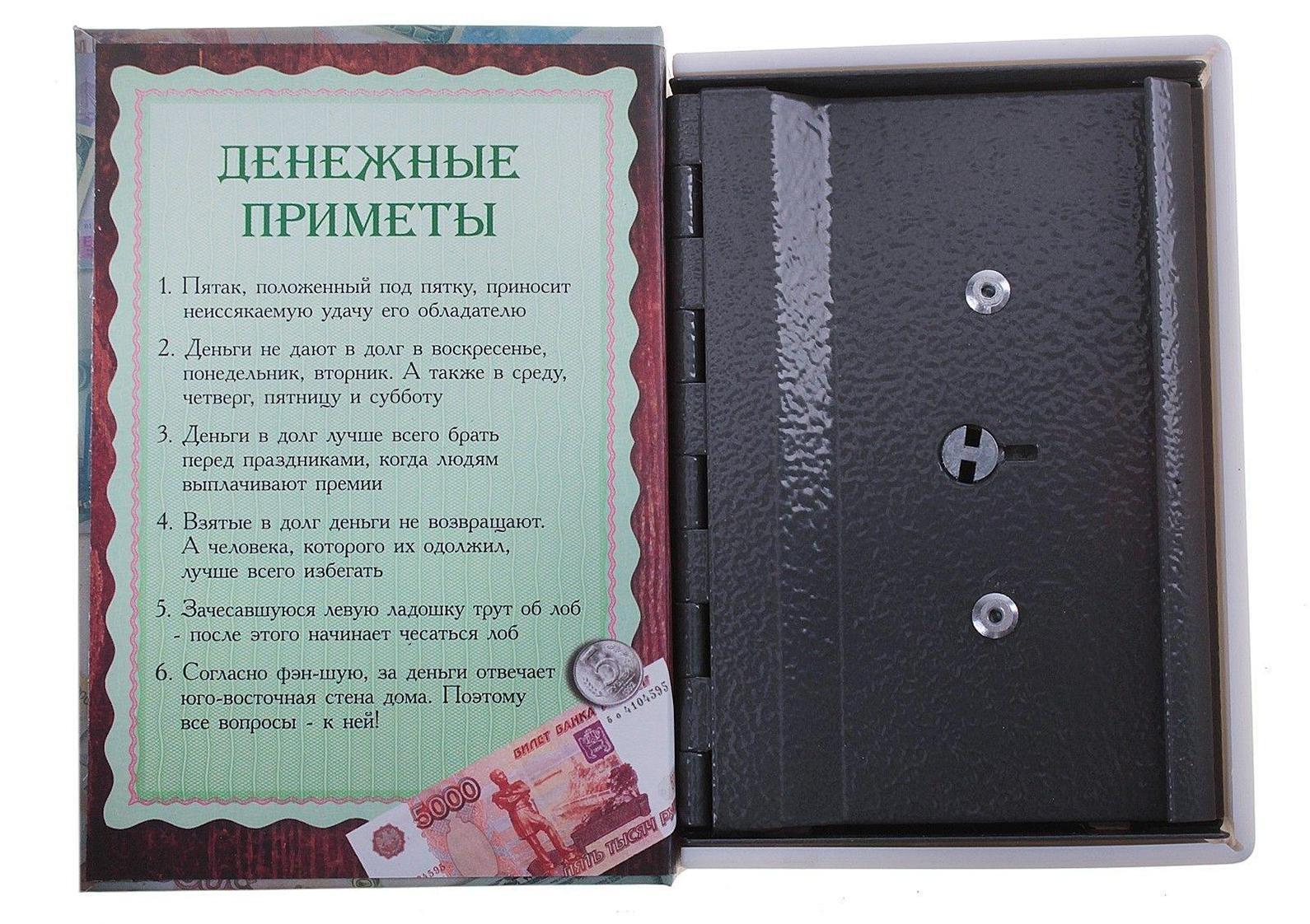 Тексты к подаркам деньги