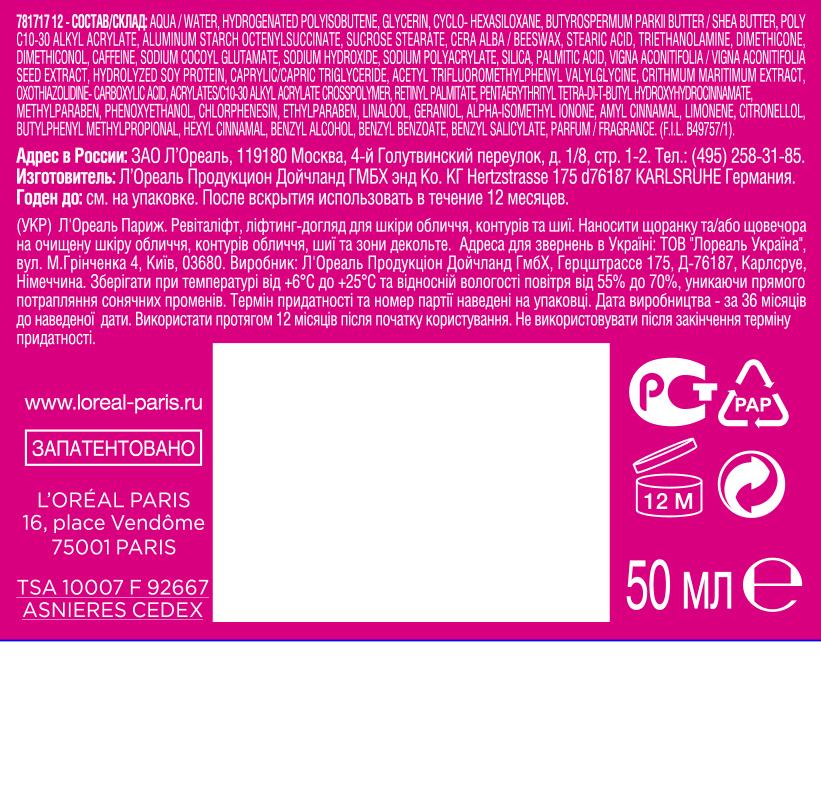 LOreal Paris Revitalift Антивозрастной крем против морщин для лица, контуров и шеи, 50 мл
