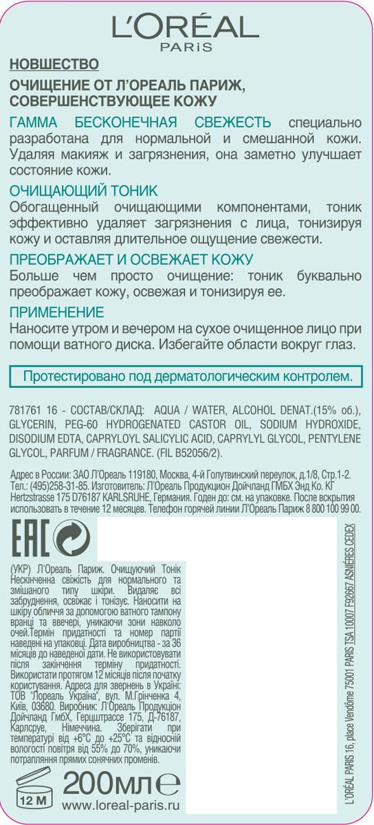 LOreal Paris Бесконечная Свежесть Очищающий тоник для лица для нормальной и смешанной кожи, гипоаллергенный, 200 мл