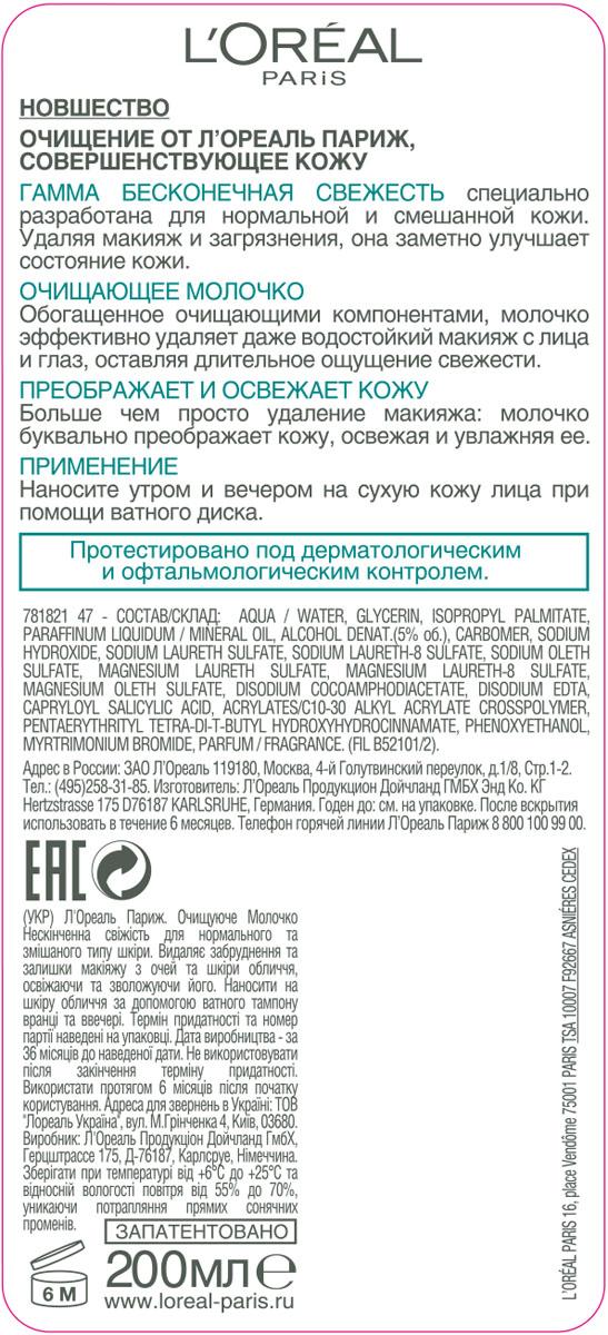 LOreal Paris Бесконечная Свежесть Очищающее молочко для лица и глаз для нормальной и смешанной кожи, гипоаллергенное, 200 мл