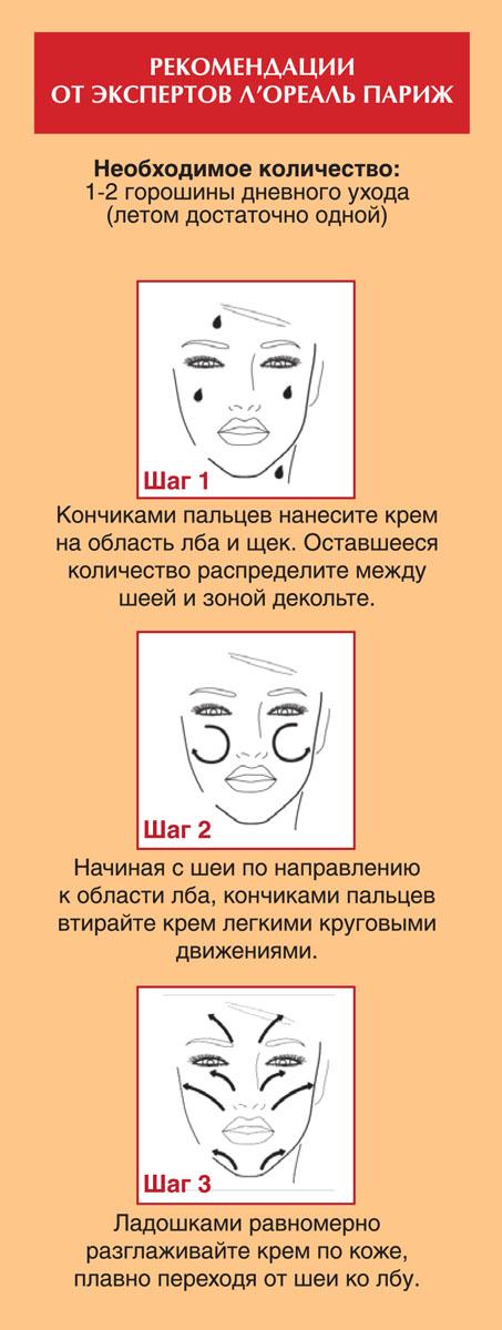 LOreal Paris Возраст Эксперт Дневной антивозрастной крем против морщин для лица 45+, 50 мл