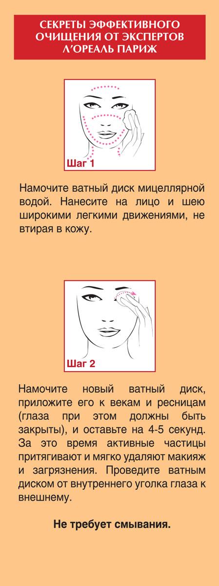 LOreal Paris Мицеллярная Вода Мицеллярный лосьон для снятия макияжа с лица, глаз и губ для сухой и чувствительной кожи, гипоаллергенный, 200 мл