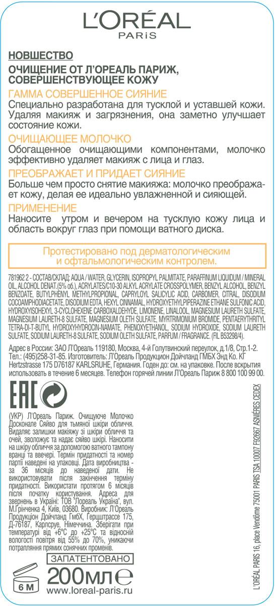 LOreal Paris Совершенное Сияние Очищающее молочко для лица и глаз для всех типов кожи, гипоаллергенное, 200 мл