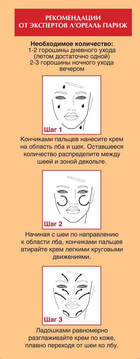 LOreal Paris Возраст Эксперт Ночной антивозрастной крем против морщин для лица 55+, 50 мл
