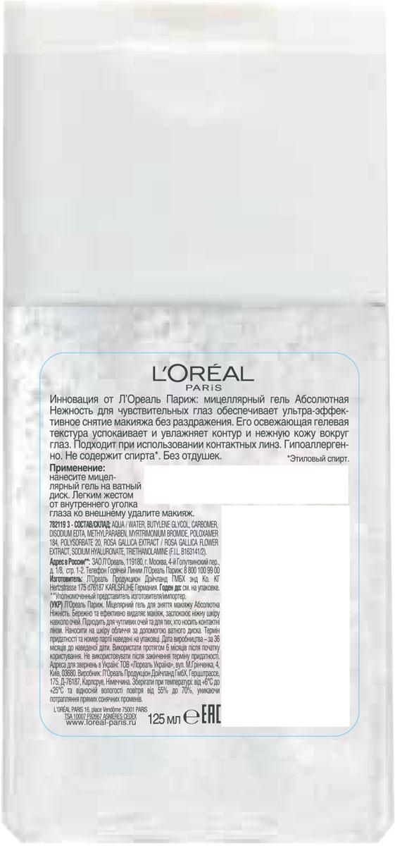 LOreal Paris Мицеллярная Вода Мицеллярный гель для снятия макияжа, подходит для чувствительных глаз, гипоаллергенный, 125 мл