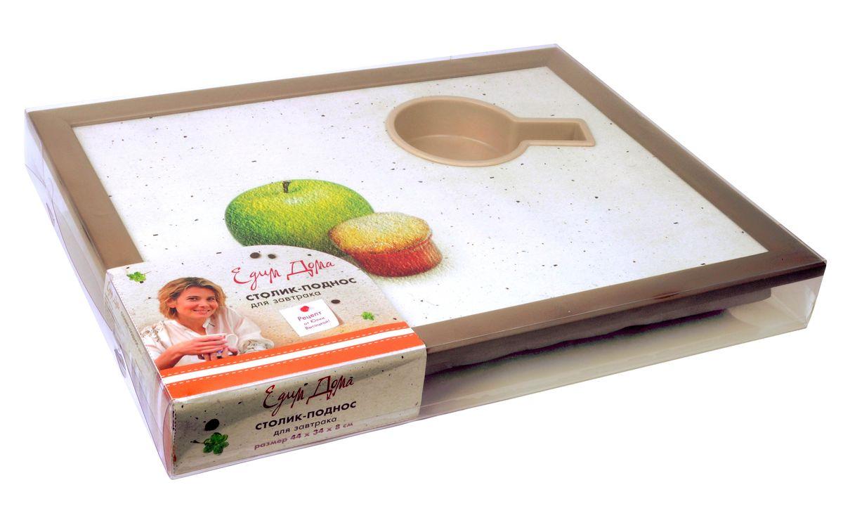 """Столик-поднос для завтрака """"Едим дома"""", с мягким основание, 44 х 34 х 8 см ( 60560 )"""