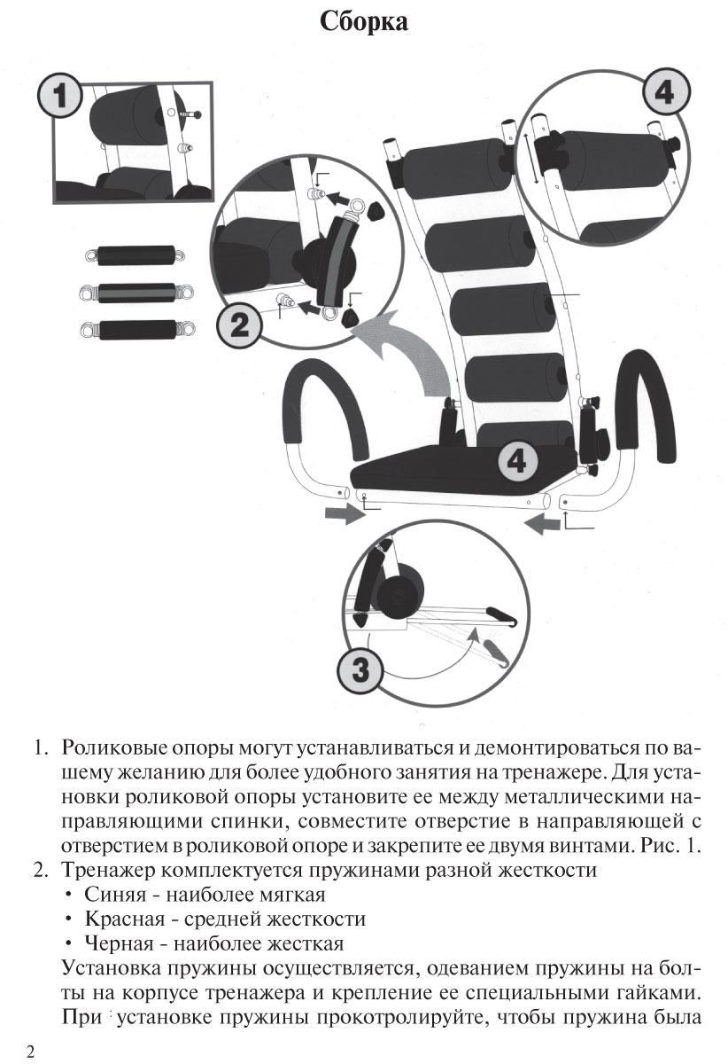 """Тренажер для мышц живота Bradex """"Супер пресс"""" ( SF 0041 )"""