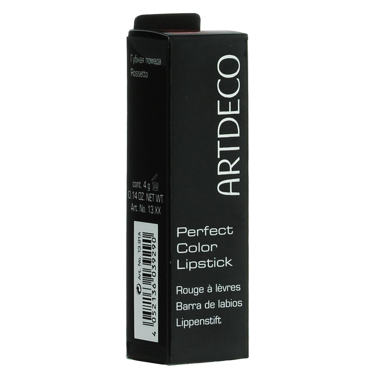 ARTDECO Помада для губ увлажняющая Fashion Colors PERFECT COLOR 91А, 4 г (Artdeco)