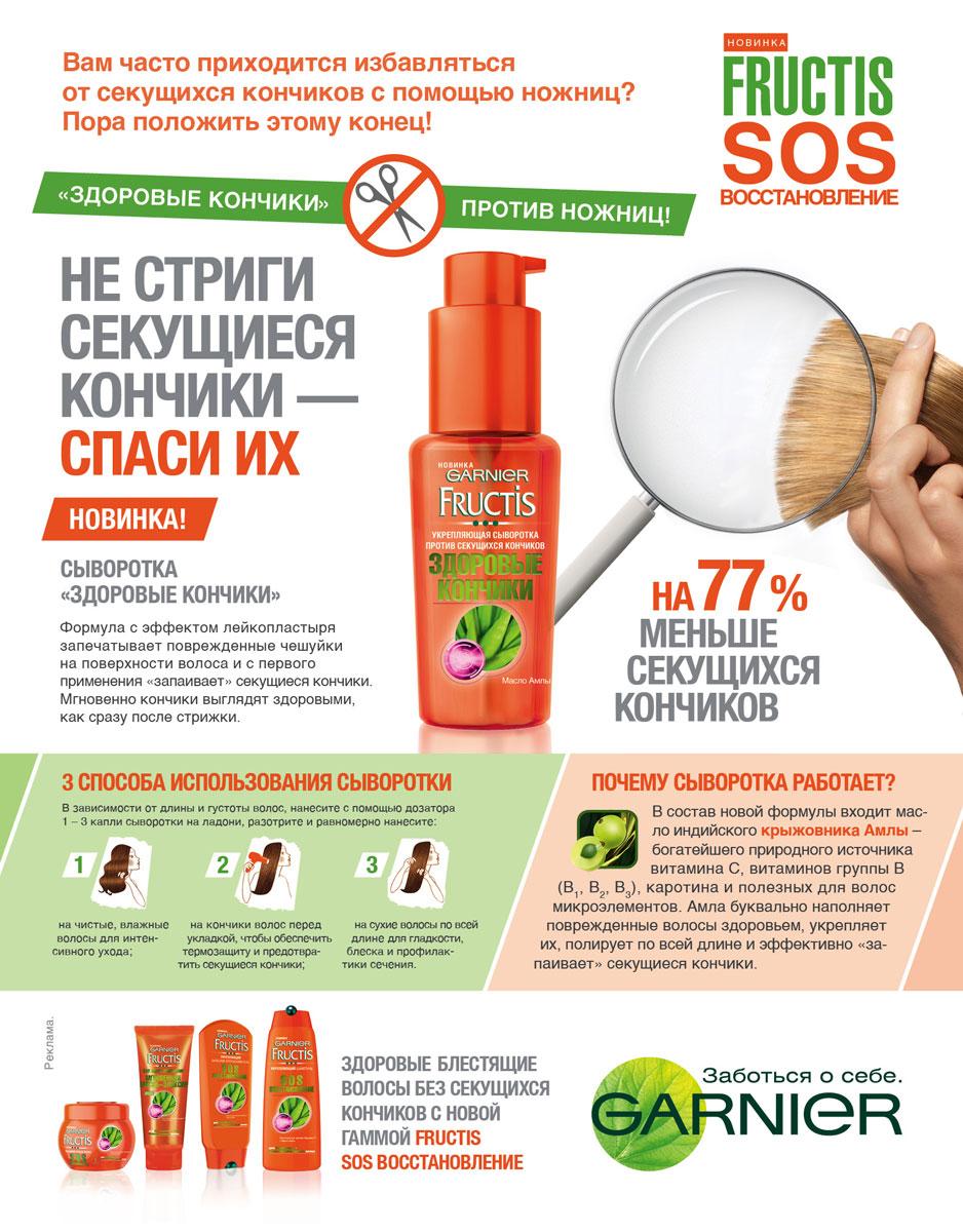 Garnier Сыворотка для волос Fructis, SOS восстановление, Здоровые кончики,для секущихся и поврежденных волос, 50 мл